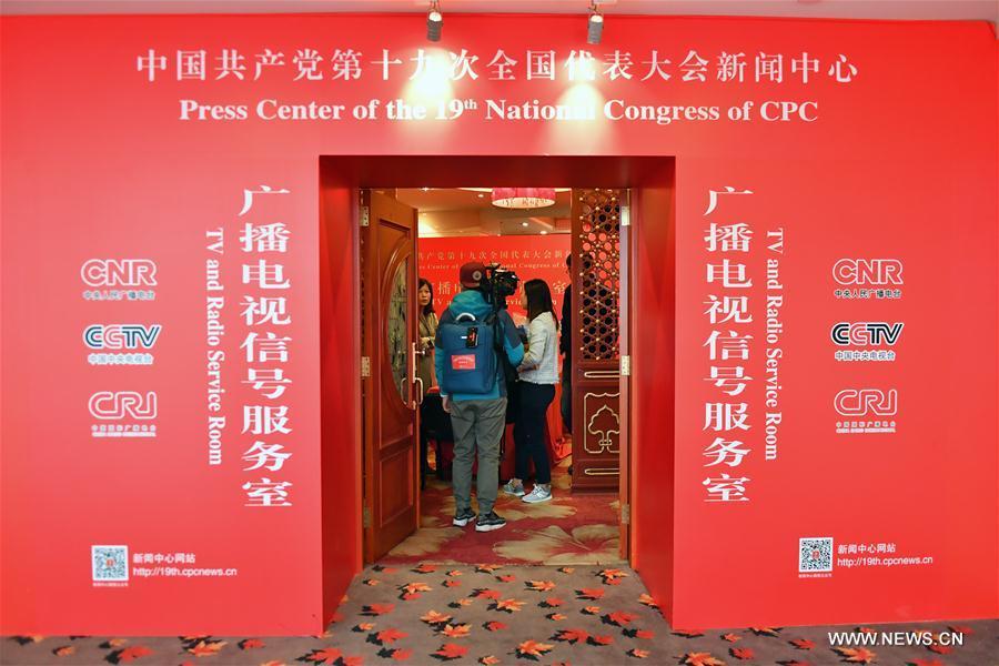 Chine : centre des médias pour le 19e Congrès national du PCC à Beijing