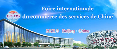 La Foire internationale du commerce des services de Chine