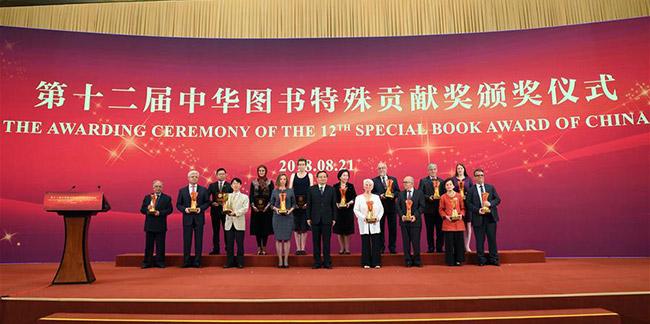 Quinze étrangers récompensés pour leur contribution à la promotion de la culture chinoise