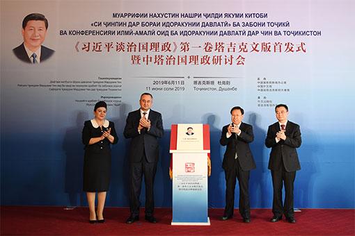 """L'édition tadjike de """"Xi Jinping: la gouvernance de la Chine"""" publiée à Douchanbé"""
